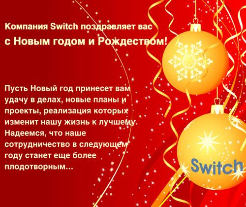 Поздравления с новым годом обычное